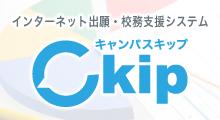 インターネット出願「Ckip」