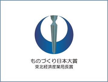 ものづくり日本大賞 東北経済産業局長賞