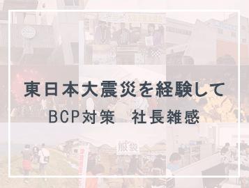 東日本を経験して~BVP対策 社長雑感~